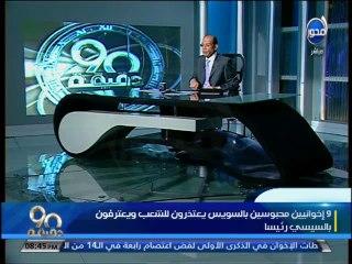 #90دقيقة - #محمد_كمال - ال 9 إخوانيين المحبوسين اعترفواْ أنهم تم إستغلالهم بإسم الدين