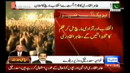 Khawaja Saad Rafique got angry at newscaster– Marches will not be allowed at any cost