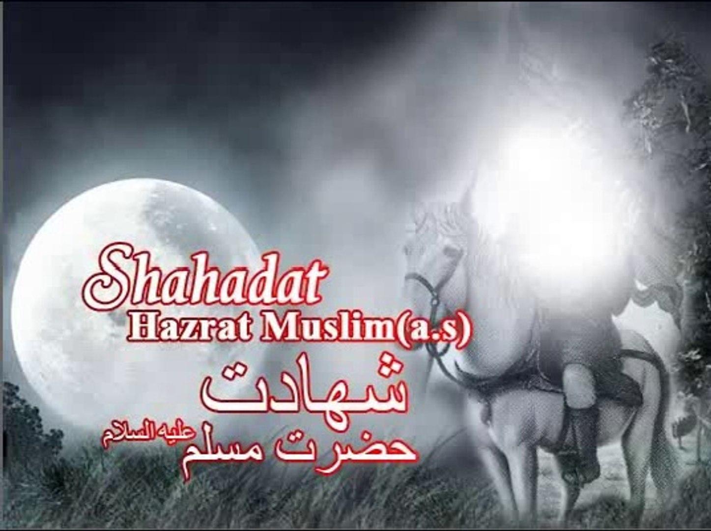 Masaib of Hazrat Muslim bin Aqeel - Urdu Video -