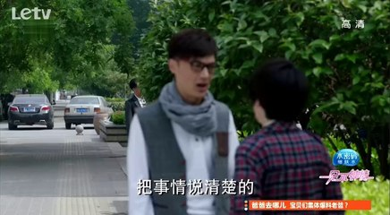 一見不鍾情 第2集 Love at Second Sight Ep2