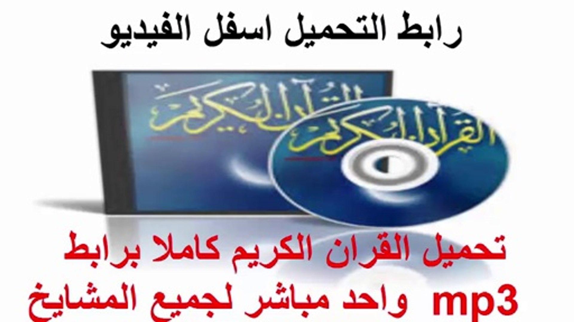 تحميل القرآن الكريم mp3 سعد الغامدي برابط واحد