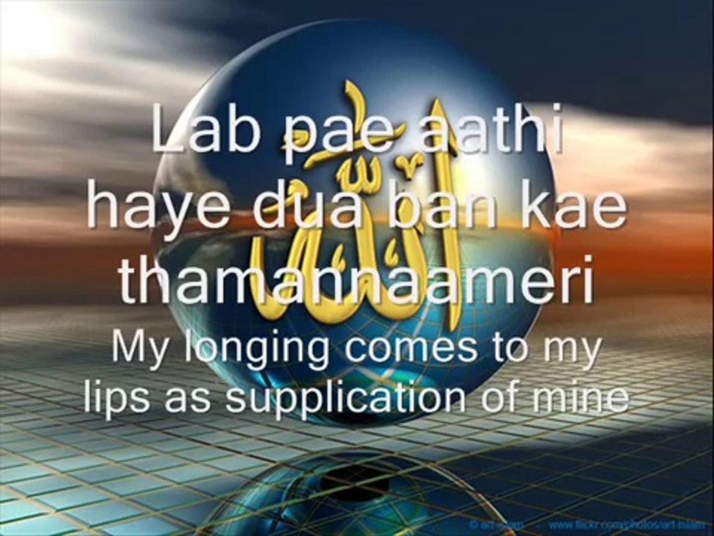 Lab Pe Aati Hai Dua Lyrics in Urdu & English Translation