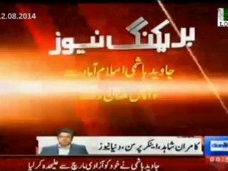 Javed Hashmi might have left Azadi March on Technocrat Govt issue & scared of Martial Law: Nazir Naji & Mujib ur Rehman Shami.