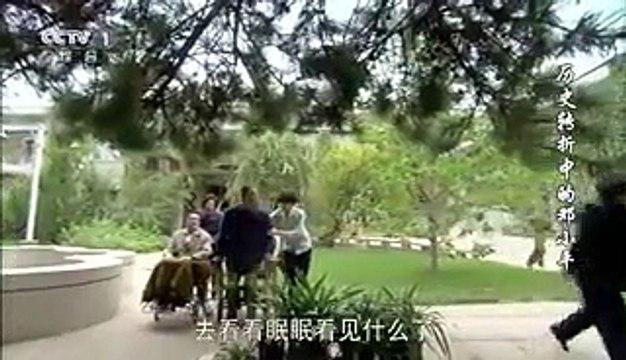 《历史转折中的邓小平》05