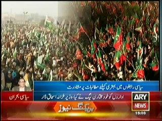 Backdoor Diplomacy Shahbaz Sharif Contact Pervez Khattak