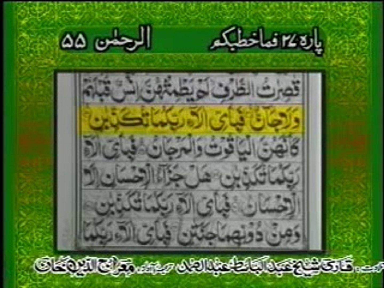 Surah Rehman with Urdu Translation (Quran Al-rehman) Beautiful Recite