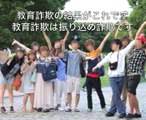 【NHK】1,500名の日本文化破壊スパイ要員は逮捕!