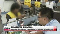 Korean ambassador to China summoned over death of Chinese fishing boat captain