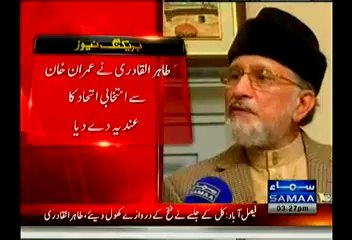 Tahir Ul Qadri Signals Electoral Alliance With PTI