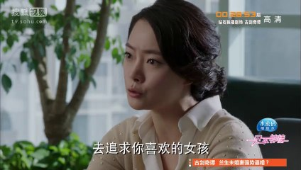 一見不鍾情 第14集 Love at Second Sight Ep14