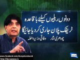 Government Permits 'Azadi March' In Islamabad Chaudhry Nisar