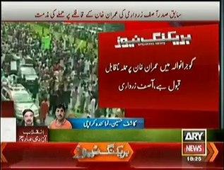 Asif Ali Zardari Condemns Attack On PTI Convoy In Gujranwala, Demands Inquiry