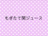 もぎたて関ジュース - 2014/08/17