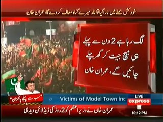 Yeh Hukumat 2 Din Se Pehle Hi Ghar Chali Jayegi:- Imran Khan
