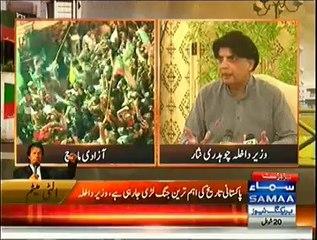 CH Nisar Press Conference, Replies Imran's Speech Boldly