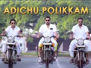 """""""Adichu Polikkam"""" Official Song Review   Peruchazhi   Mohanlal"""