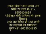 kala jadu specialist baba punjab for love vashikaran specialist baba punjab for love problem solution punjab+91-9653004895