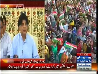 Red Zone Security Handover To ARMY:- Chaudhary Nisar Press Conference 19th August 2014