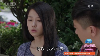 一見不鍾情 第25集 Love at Second Sight Ep25