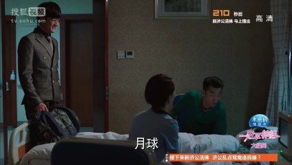 一見不鍾情 第27集 Love at Second Sight Ep27