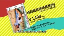 'Kakera: A Piece of Our Life' (カケラ - Momoko Ando - Japan, 2009) English-su