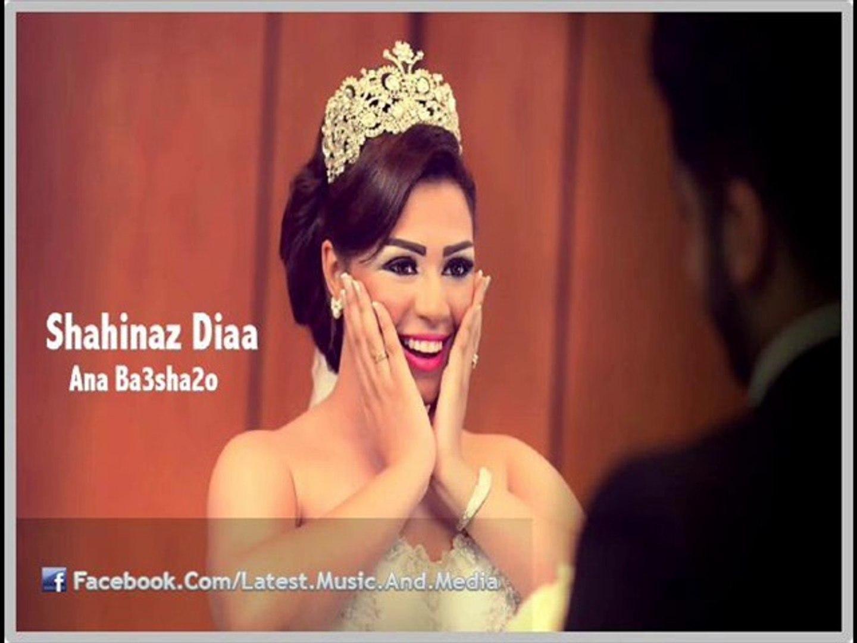 اغنية شاهيناز ضياء - انا بعشقه - النسخة الاصلية - video dailymotion