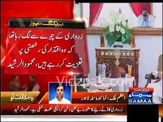 Mehmood ur Rasheed Funny Comments on Nawaz Zardari meeting declaration