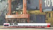 U.S. watchdog approves antidumping duties on Korean steel pipe products