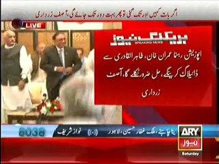 Former President Asif Ali Zardari Press Conference – 23rd August 2014