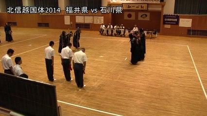 北信越国体2014 福井県 vs 石川県