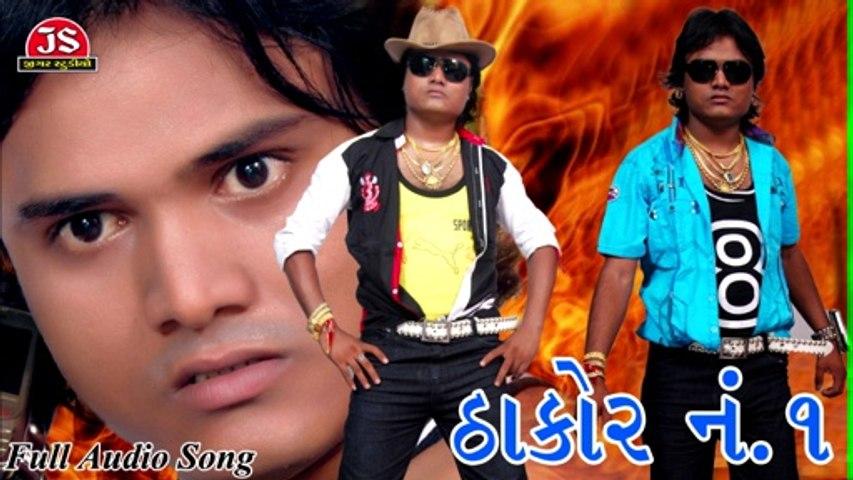 Thakor No.1 | DJ | Popular Gujarati Song | Jagdish Thakor