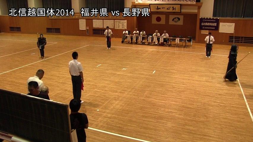 北信越国体2014 福井県 vs 長野県