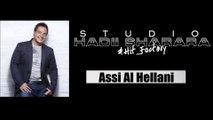 Assi Al Hellani -Aam Oul El A'h | عاصي الحلاني - عم قول الاه