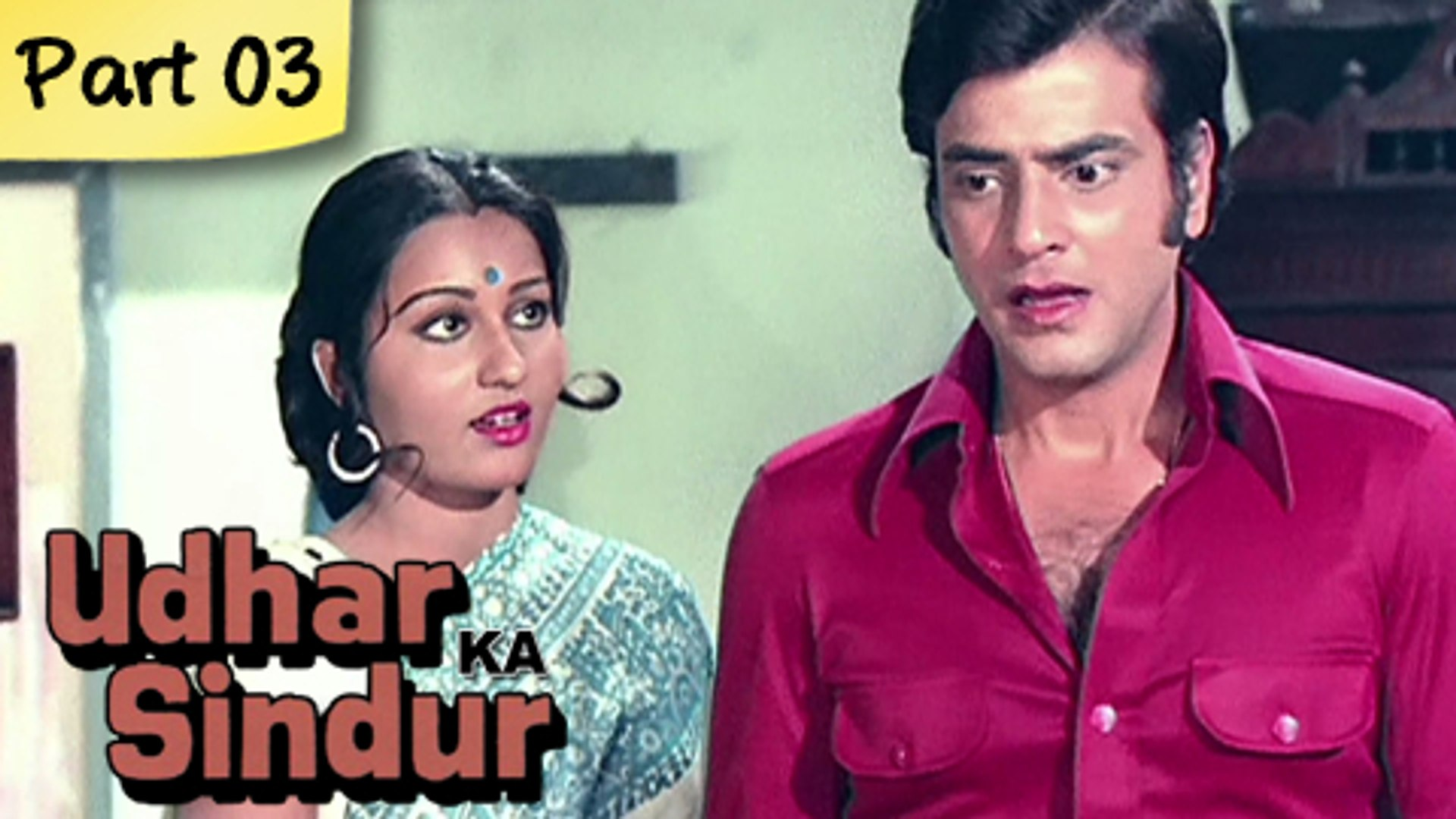 Udhar Ka Sindur (HD) - Part 03/12 - Super Hit Classic Romantic Hindi Drama - Jeetendra