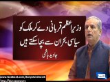 Dunya News-Javaid Hashmi Talks Exclusively to Dunya News In PIMS Hospital