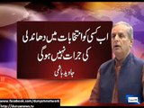 Javaid Hashmi Talks Exclusively to Dunya News In PIMS Hospital