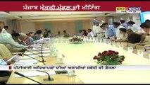 Punjab cabinet meeting | Important decisions taken