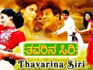 Thavarina Siri | Shivaraj Kumar, Daisy Bopanna | Kannada Full Movie