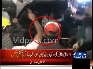 PAT Workers showing sandal to Ishaq Dar when he was leaving after meeting with Tahir Qadri