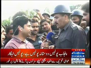 Policeman Telling his Strategy to face Imran Khan and Participants of Azadi March