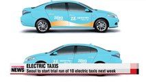 Seoul to provide 10 electric taxis starting in September