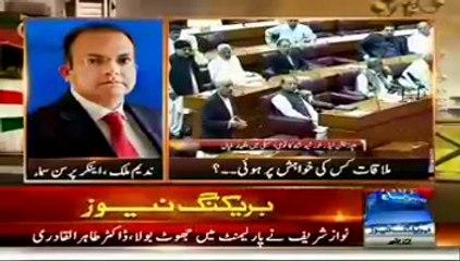 Imran Khan & Tahir Ul Qadri They Requested Army Chief To Become Mediator They Dont Beleive Nawaz Sharif:-Nadeem Malik