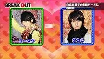 BREAK OUT祭2014 超特急「ときめき妄想デート」