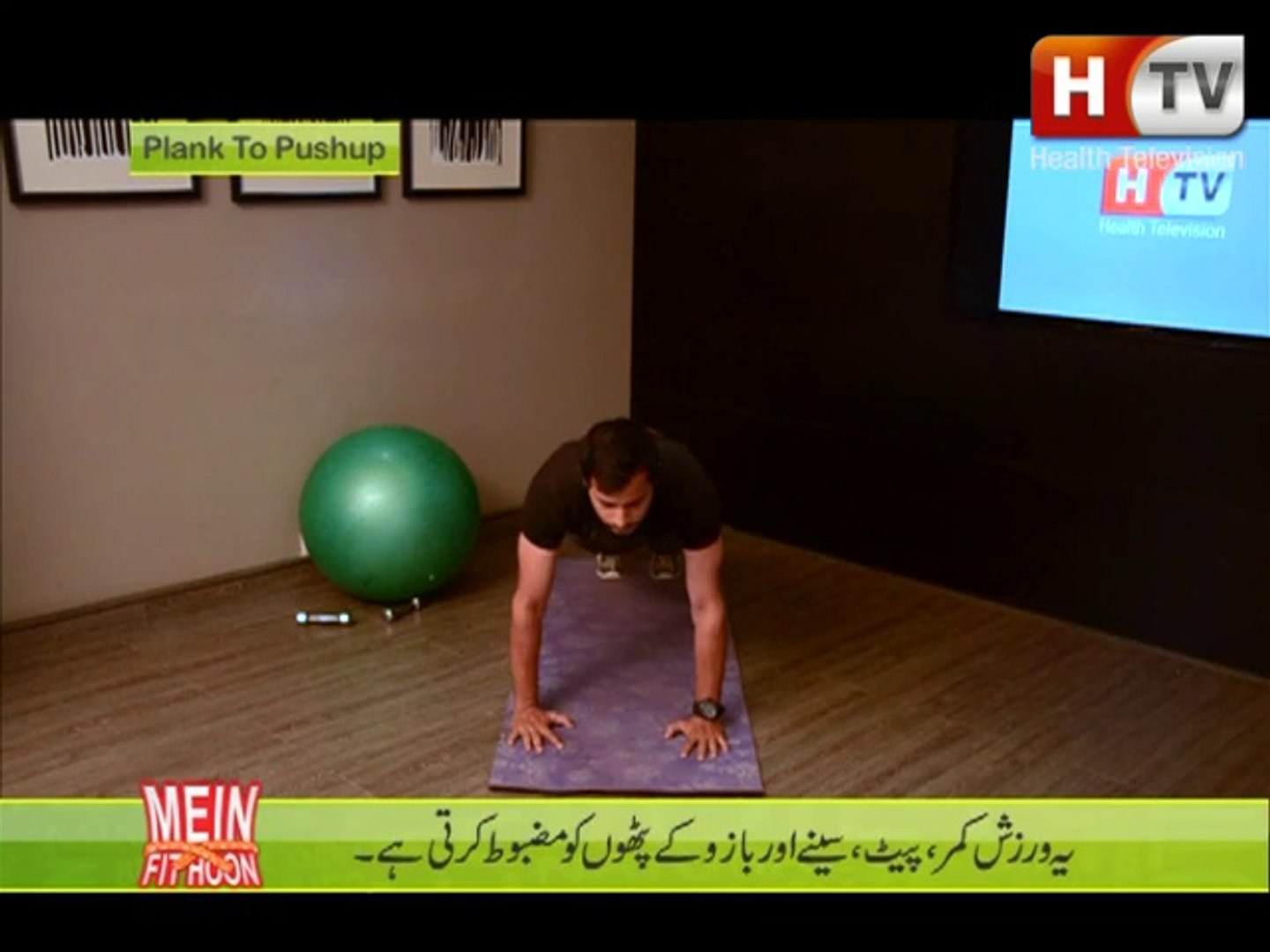 Plank To Pushup - HTV Body Weight Workout - Mein Fit Hoon