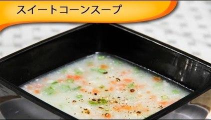 スイートコーンスープ Sweet Corn Soup