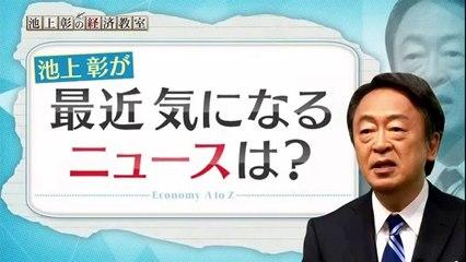 池上彰の経済教室 第1回「経済とは、そもそも何か その1」