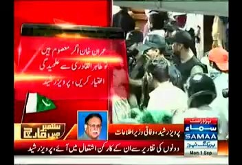 Imran Khan & Tahir Ul Qadri Are Responsible For Attack On PTV Building:- Pervez Rasheed