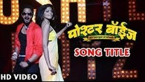 Poshter Boyz Title Song | Music Video | Dilip Prabhavalkar, Shreyas Talpade | Lesle Lewis