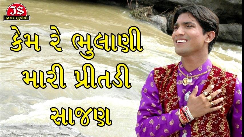 Vikram Thakor | Kemre Bhulani Mari Pritadi | Gujarati Sad Song