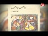 AbbTakk - Ahmed Faraz Package